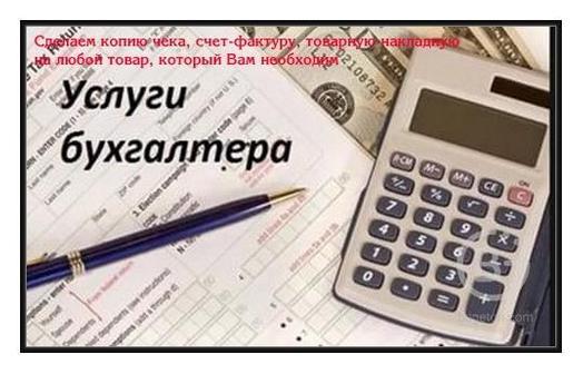 Компания оказывает бухгалтерские услуги