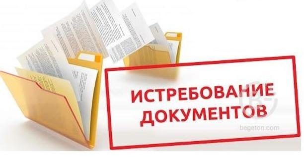 Истребование документов из Узбекистана