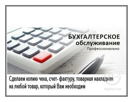 Компания предлагает оформить УПД, ТТН, Торг12