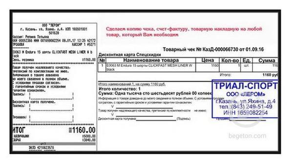 Товарные и кассовые чеки, накладные, счет-фактуры