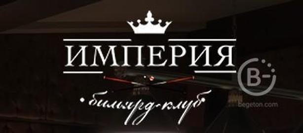 БИЛЬЯРД КЛУБ ИМПЕРИЯ
