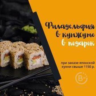 Филадельфия в кунжуте в подарок! * при заказе японской кухни свыше 1150 рублей