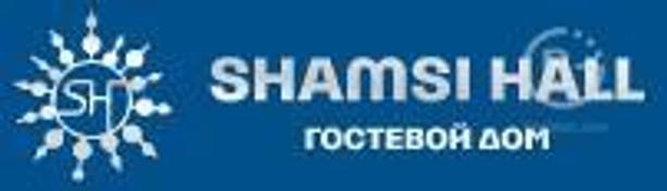 О гостевом доме «Шамси Холл»
