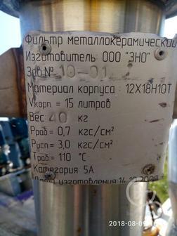 Фильтр металлокерамический