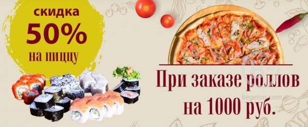 При заказе роллов на 1000 руб скидка 50% на пиццу
