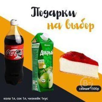 При заказе блюд на сумму свыше 1500 рублей подарок на выбор!