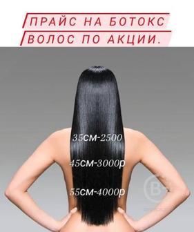 Акция на ботокс волос