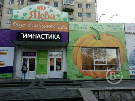 Русская, молекулярная кухня