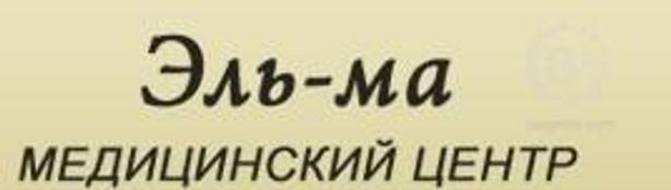"Медицинский центр ""Эль-ма"" на Лермонтова, 30"