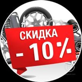 Как получить скидку 10%