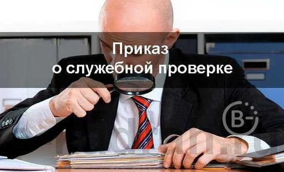 Проведение служебных проверок (расследований) на предприятии