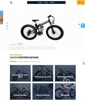 Интернет магазин велосипедов 25000 р.