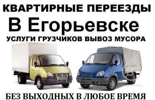 Грузчики Грузоперевозки Егорьевск