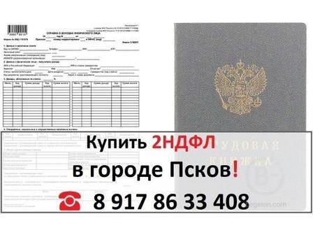 Купить справку 2 НДФЛ в Пскове ☎ 8 917 86 33 408