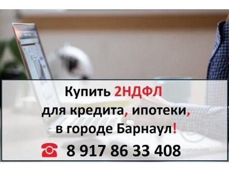 Купить справку 2 НДФЛ в Барнауле ☎ 8 917 86 33 408