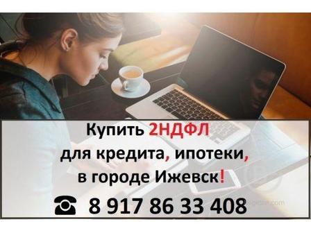 Купить справку 2 НДФЛ в Ижевске ☎ 8 917 86 33 408