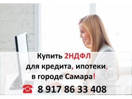 Купить справку 2 НДФЛ в Самаре ☎ 8 917 86 33 408