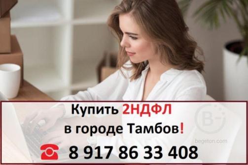 Купить справку 2 НДФЛ в Тамбове ☎ 8 917 86 33 408