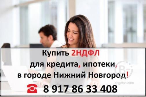 Купить справку 2 НДФЛ в Нижнем Новгороде ☎ 8 917 86 33 408