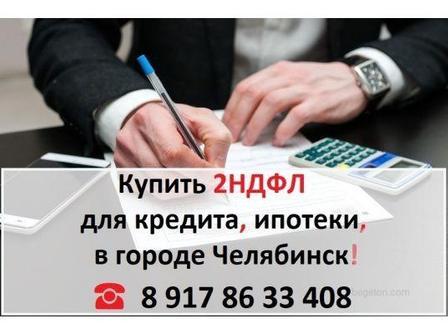 Купить справку 2 НДФЛ в Челябинске ☎ 8 917 86 33 408