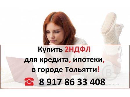 Купить справку 2 НДФЛ в Тольятти ☎ 8 917 86 33 408