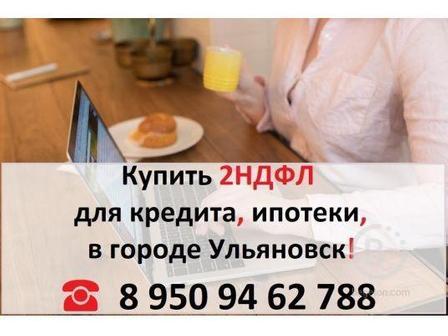 Купить справку 2 НДФЛ в Ульяновске ☎ 8 917 86 33 408
