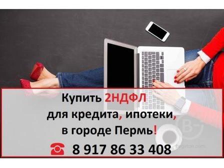 Купить справку 2 НДФЛ в Перми ☎ 8 917 86 33 408