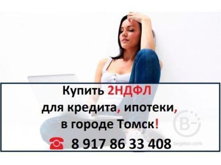 Купить справку 2 НДФЛ в Томске ☎ 8 917 86 33 408