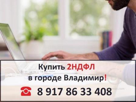 Купить 2 НДФЛ во Владимире ☎ 8 917 86 33 408