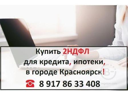 Купить справку 2 НДФЛ в Красноярске ☎ 8 917 86 33 408