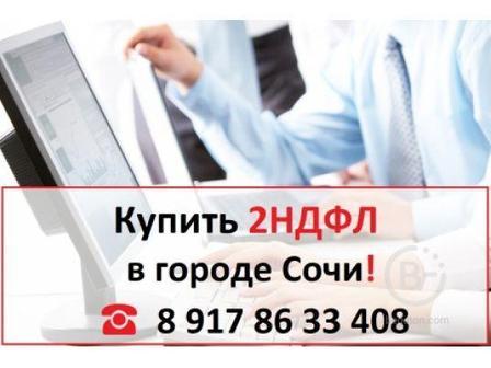 Купить справку 2 НДФЛ в Сочи ☎ 8 917 86 33 408