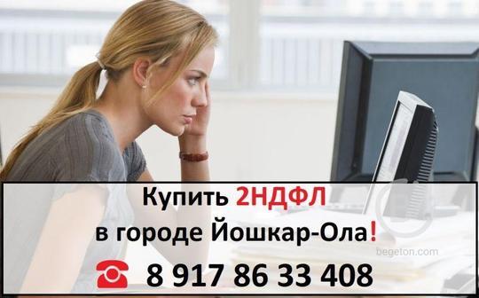 Купить справку 2 НДФЛ в Йошкар-Оле ☎ 8 917 86 33 408