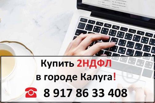 Купить справку 2 НДФЛ в Калуге ☎ 8 917 86 33 408