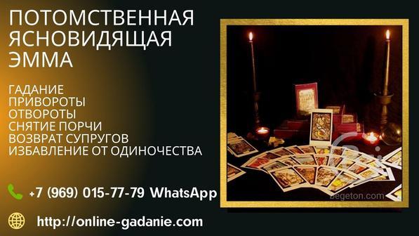 Нужна гадалка в Новосибирске