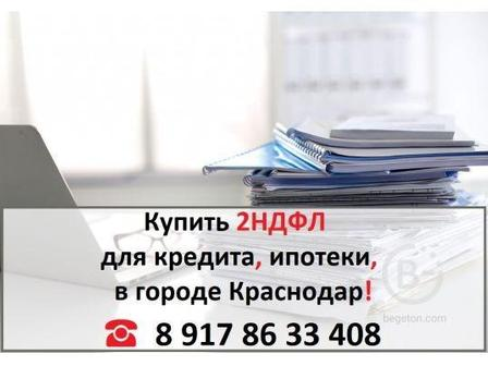 Купить справку 2 НДФЛ в Краснодаре ☎ 8 917 86 33 408