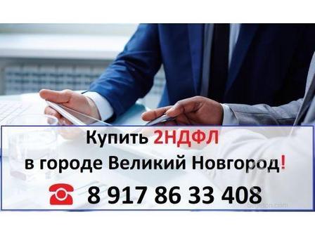 Купить справку 2 НДФЛ в Великом Новгороде ☎ 8 917 86 33 408