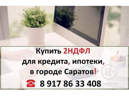 Купить справку 2-НДФЛ в Саратове ☎ 8 917 86 33 408