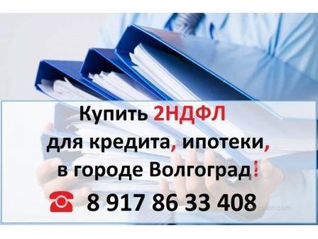 Купить справку 2НДФЛ в Волгограде ☎ 8 917 86 33 408