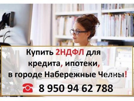 Купить 2 НДФЛ Набережные Челны ☎ 8 917 86 33 408