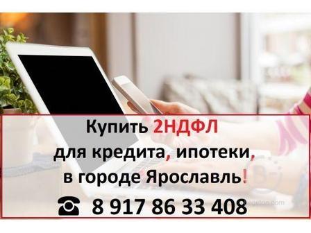 Купить справку 2 НДФЛ в Ярославле ☎ 8 917 86 33 408