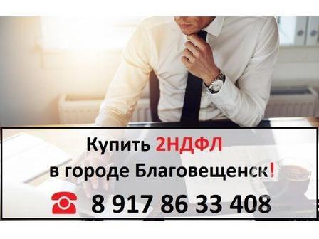 Купить справку 2 НДФЛ в Благовещенске ☎ 8 917 86 33 408