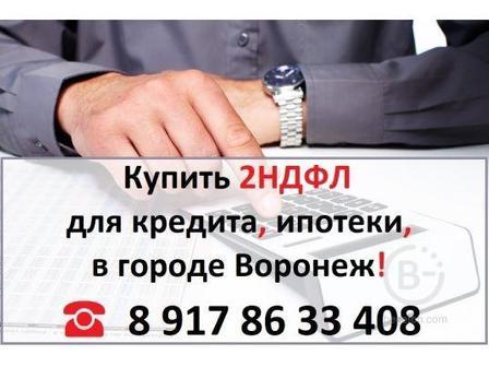 Купить справку 2 НДФЛ в Воронеже ☎ 8 917 86 33 408