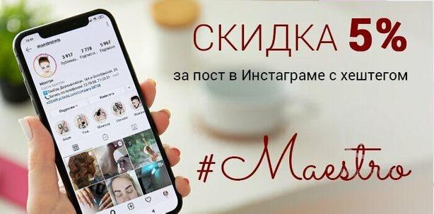 Скидка 5% за пост в Инстаграме с хештегом #maestro