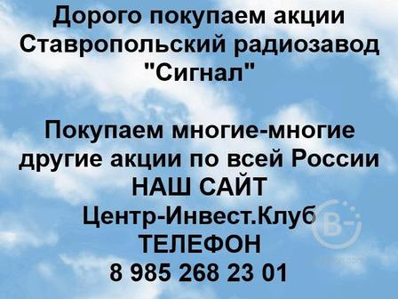 Покупаем акции Сигнал Ставрополь и любые другие акции по всей России