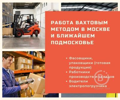Без опыта работы на производство или склад