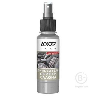 Очиститель обивки салона защита цвета со спреем LAVR Carpet cleaner with color protection 120мл (9шт. в шоу-боксе) LN1446