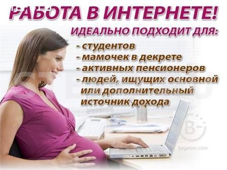 Работа на дому без опыта для женщин