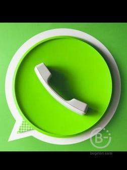 Администратор в WhatsApp