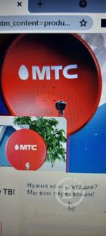Спутниковая антенна МТС комплект