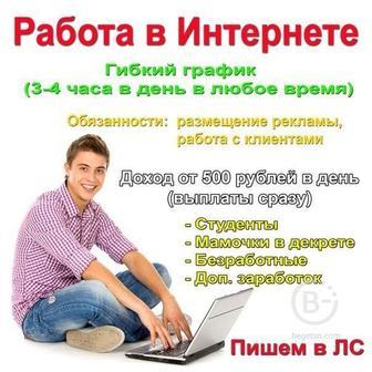 Заработок в интернете для всех